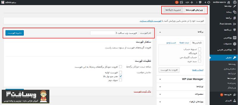 آموزش ساخت و مدیریت فهرست ها در وردپرس