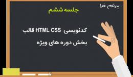كد نويسي html css