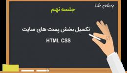 کد نویسی html css