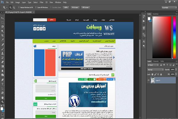 طراحی سایت با فتوشاپ