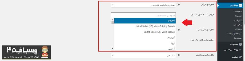 تنظیمات و پیکربندی قسمت همگانی در ووکامرس