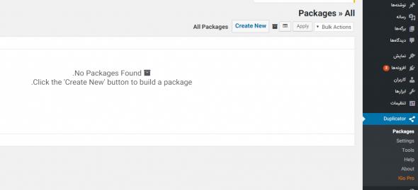 ایجاد بسته نصبی وردپرس