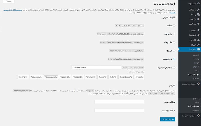 تنظیمات پیوند های یکتا وردپرس