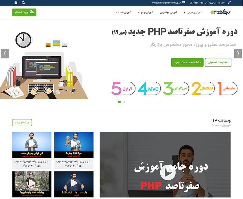 آموزش پروژه محور html و css