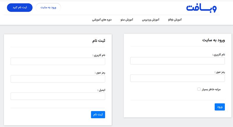 ثبت نام و لاگین در php