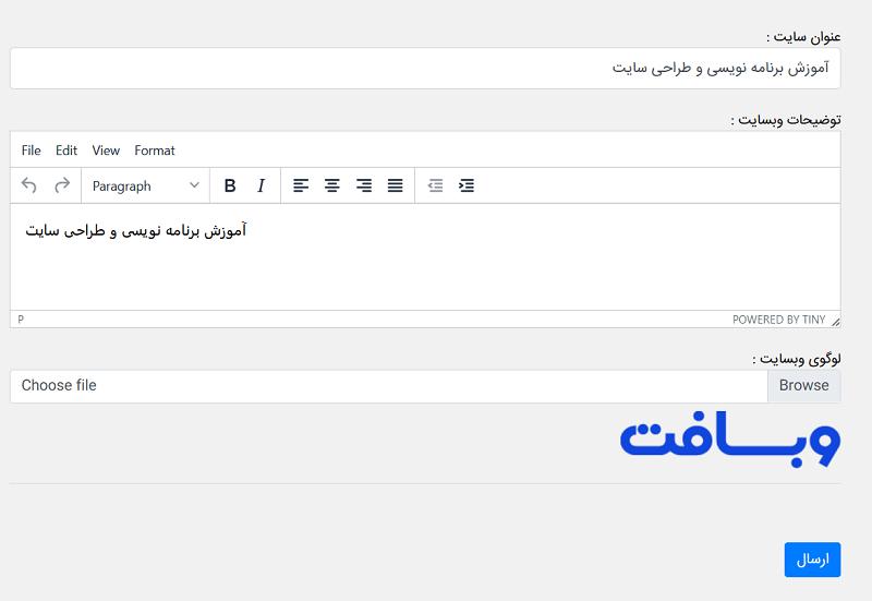 پنل تنظیمات قالب در php