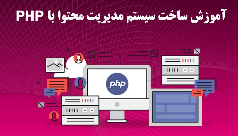 آموزش طراخی سایت با php