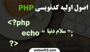 اصول کدنویسی php