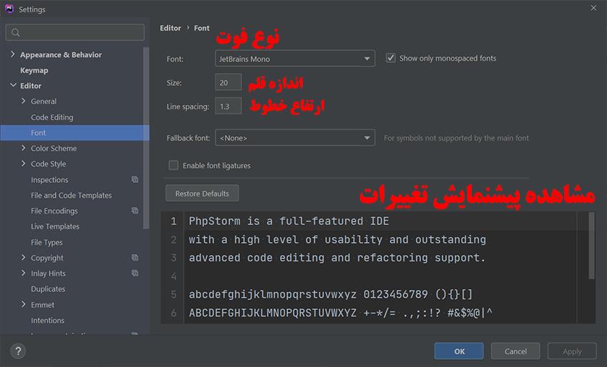 شخصی سازی محیط phpstorm