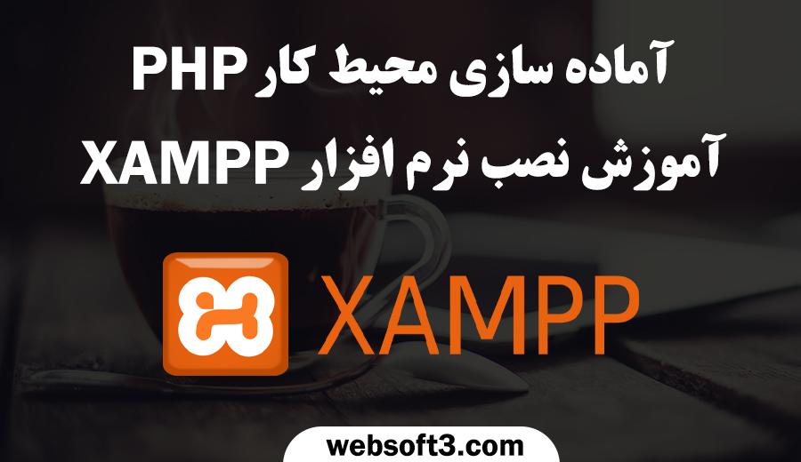 آموزش نصب نرم افزار xampp