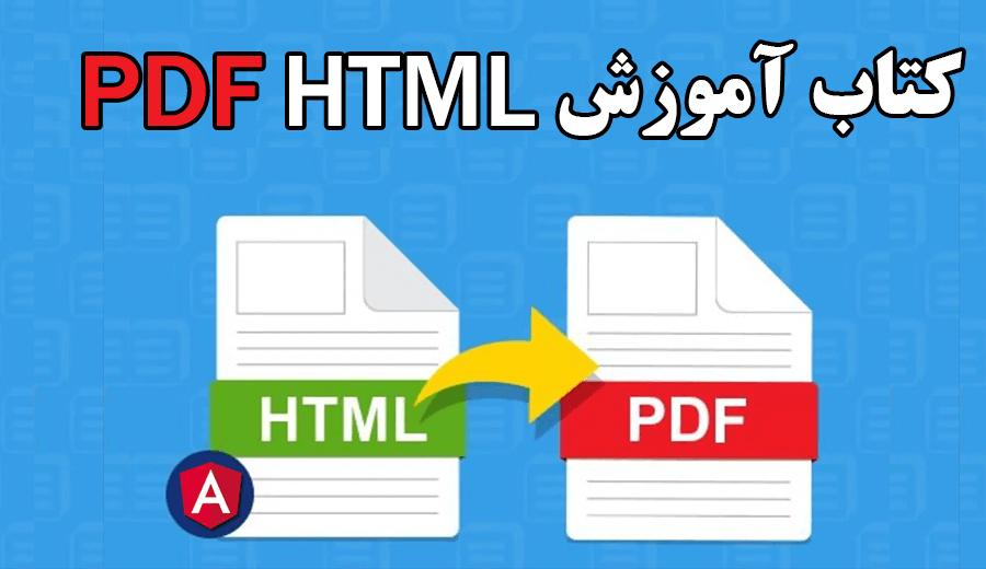 آموزش html pdf