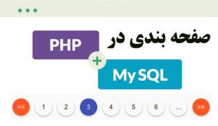 صفحه بندی مطالب در php