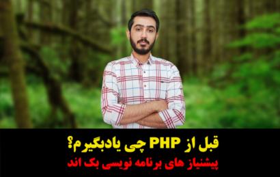 پیشنیار php