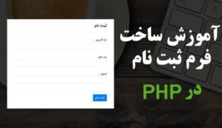 آموزش ساخت فرم ثبت نام با php