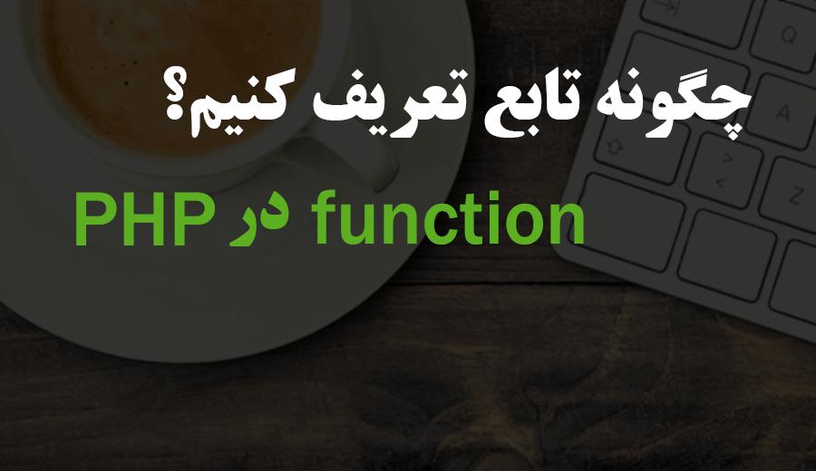 تعریف فانکشن در php