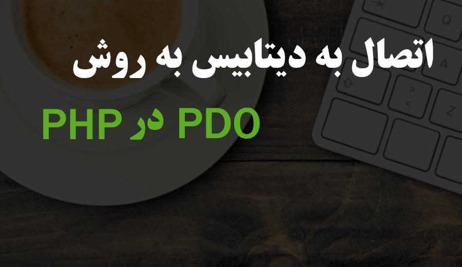 آموزش کامل کار با pdo در php