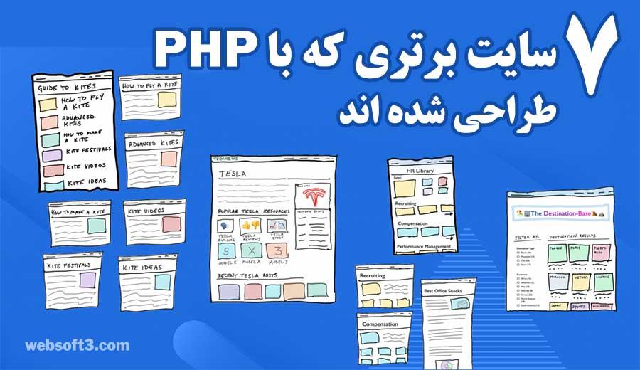 سایت های برتر php