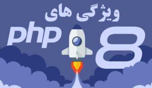 ویژگی های php 8