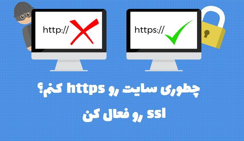 فعالسازی ssl در وردپرس
