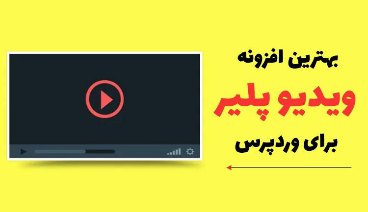 افزونه ویدئو پلیر برای وردپرس