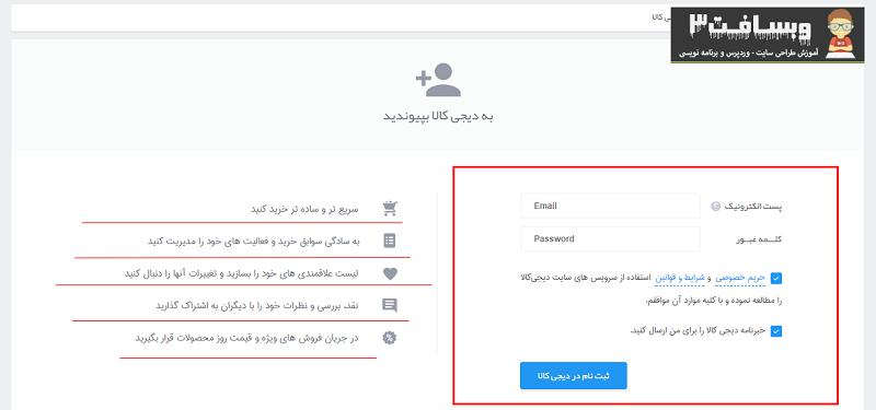 بهینه سازی صفحه ی پرداخت در ووکامرس / بخش اول