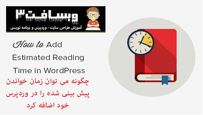 زمان خواندن پست در پست های وردپرس