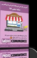 آموزش طراحی فروشگاه اینترنتی با ووکامرس