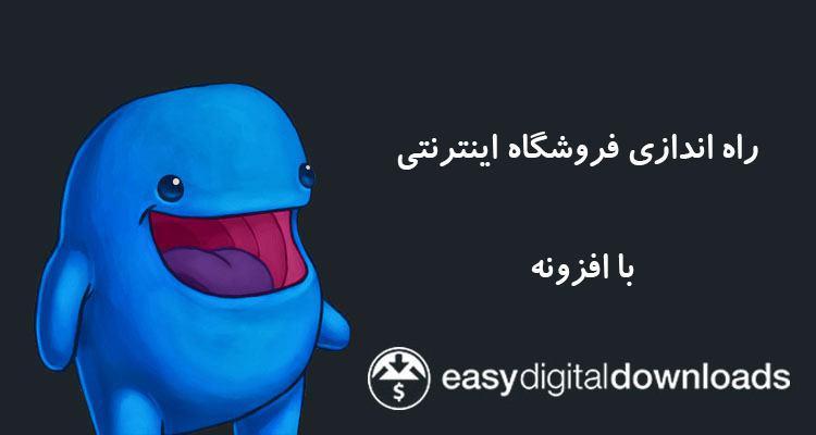 آموزش کار با افزونه easy digital downloads