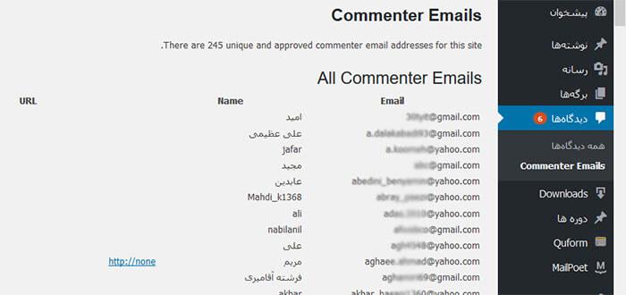 ایمیل نظرات