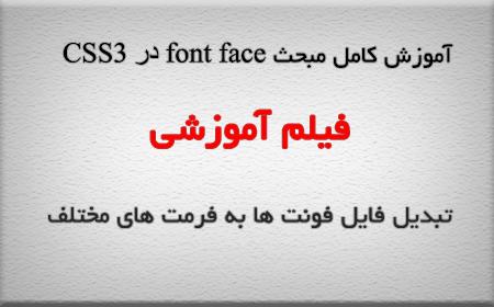 آموزش font face