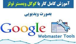 آموزش گوگل وبمستر