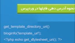 آدرس دهی فایل در وردپرس