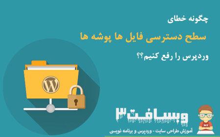 رفع خطای دسترسی به فایل وردپرس