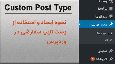 نحوه ایجاد و استفاده از custom post type پست تایپ سفارشی وردپرس پست تایپ وردپرس