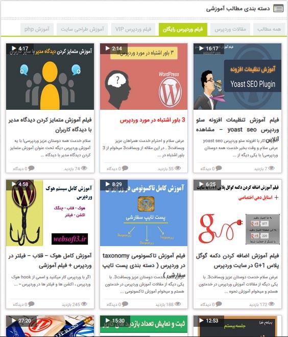 رپورتاژ آگهی – معرفی وبسایت وبسافت۳