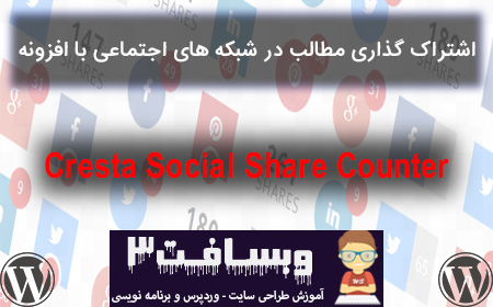 آموزش اشتراک گذاری مطالب در شبکه های اجتماعی